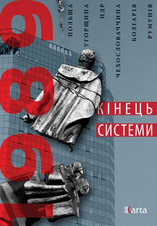 1989 Koniec Systemu UA - okładka książki