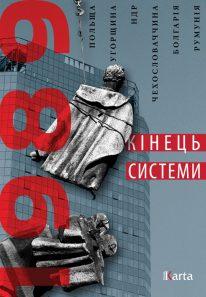 1989 (wersja ukraińska)