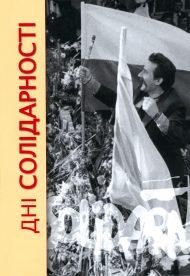 Dni Solidarności - okładka książki