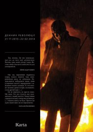 Ogień Majdanu - okładka