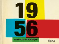 1956 - POZOR REWOLUCJI - okładka książki