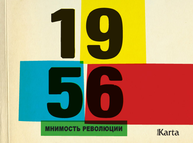 1956. MнимостЬ Революции