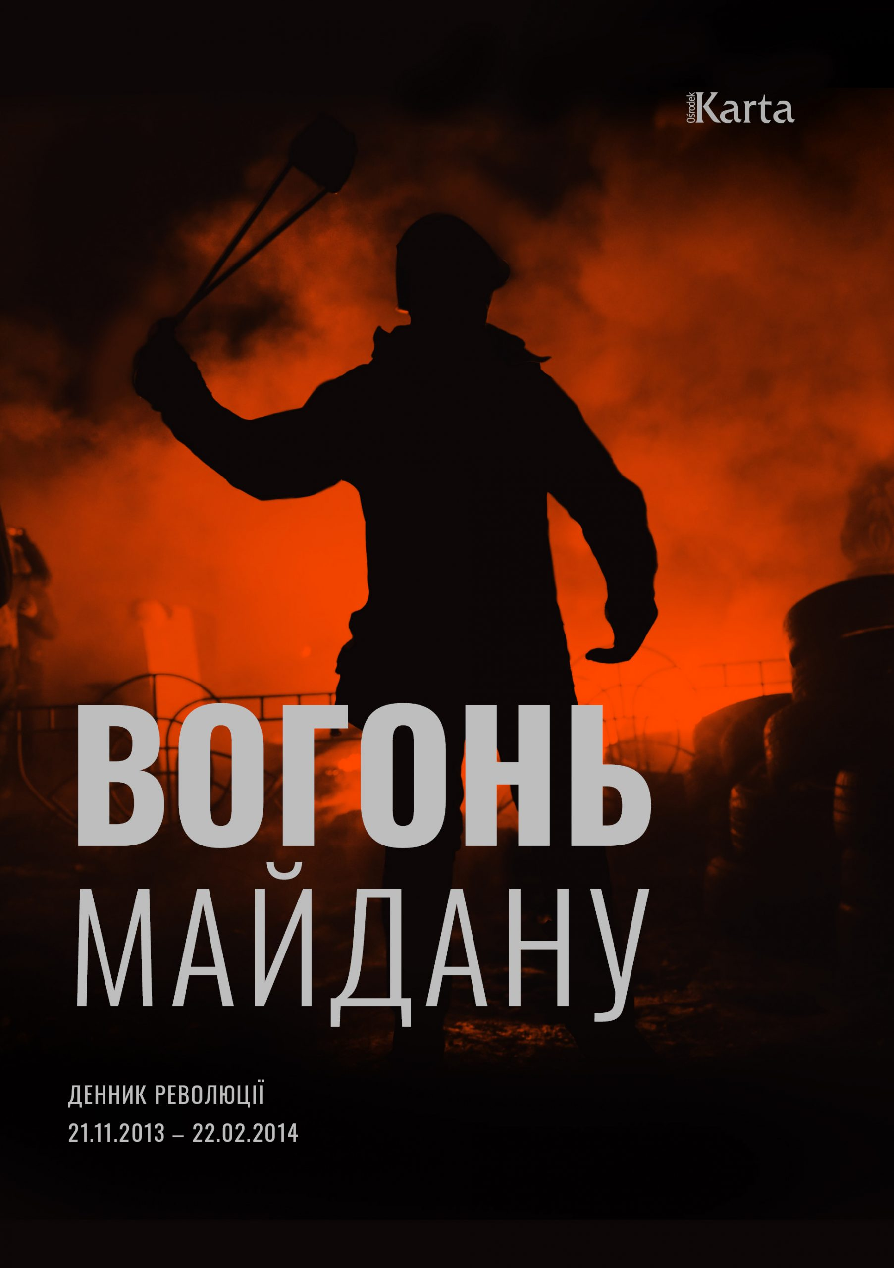 Вогонь Майдану